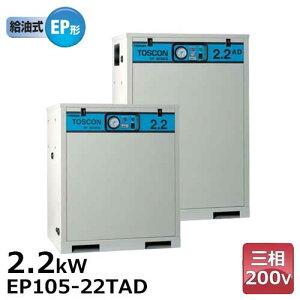 東芝 防音型コンプレッサー EP105-22TAD (三相200V/2.2kW/エアドライヤ内蔵形/低圧型) [エアーコンプレッサー]