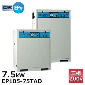 東芝 防音型コンプレッサー EP105-75TAD (三相200V/7.5kW/エアドライヤ内蔵形/低圧型) [エアーコンプレッサー]