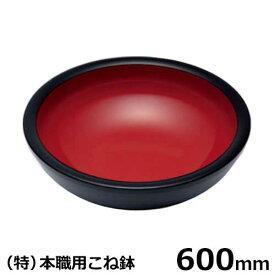 切れ者麺道具 (特)本職用こね鉢 A-1205 (外径600mm)