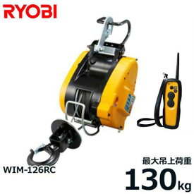 リョービ リモコン電動ウインチ WIM-126RC (100V/130kg)無線リモコン付き [RYOBI 電動ウィンチ]