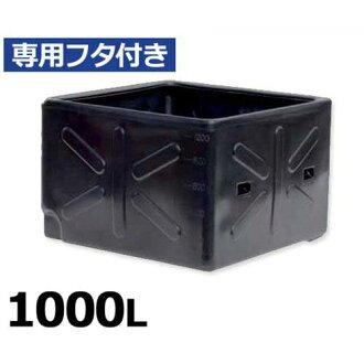 有suiko特殊的角型容器SK型容器SK-1000《专用的盖子的安排》(容量1000L)[r21][退货不可]