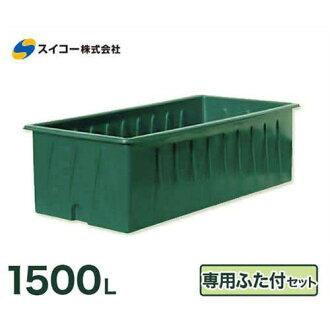 有suiko特殊的角型容器SK型容器SK-1500《专用的盖子的安排》(容量1500L)[r21][退货不可])