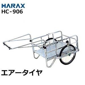 ハラックス アルミ製リヤカー HC-906 (エアータイヤ/折りたたみ式)