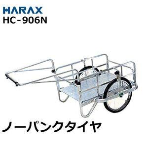 ハラックス アルミ製リヤカー HC-906N (ノーパンクタイヤ/折りたたみ式)