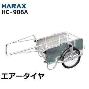 ハラックス アルミ製リヤカー HC-906A (エアータイヤ/折りたたみ式/側板付)