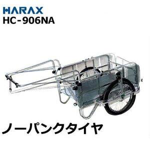 ハラックス アルミ製リヤカー HC-906NA (ノーパンクタイヤ/折りたたみ式/側板付)