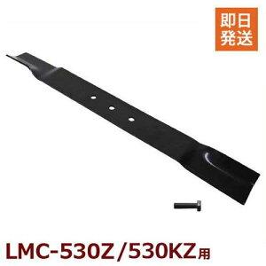 ミナト LMC-530Z/LMC-530KZ用交換パーツ バーナイフ+専用留めボルトセット [エンジン式 芝刈機 モアー 草刈り機]