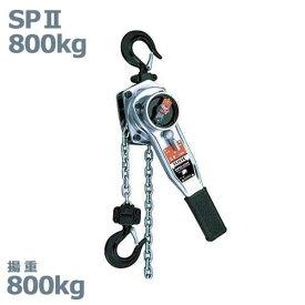 スリーエッチ レバーホイスト スーパーレバーSPII 800kg (揚量800kg/手引力25kg) [H.H.H. HHH]