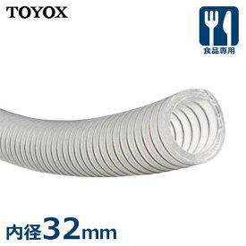 トヨックス 食品用ホース エコロンS ECS-32 (内径32mm) [TOYOX 食品衛生法完全対応]
