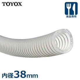 トヨックス 食品用ホース エコロンS ECS-38 (内径38mm) [TOYOX 食品衛生法完全対応]