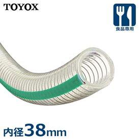 トヨックス 食品用ホース トヨフーズS TFS-38 (内径38mm) [TOYOX 食品衛生法完全対応]