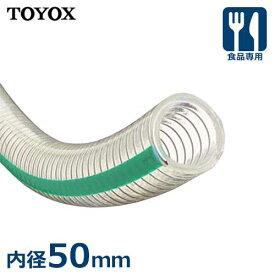 トヨックス 食品用ホース トヨフーズS TFS-50 (内径50mm) [TOYOX 食品衛生法完全対応]