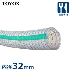 トヨックス 食品用ホース トヨシリコーンS TSIS-32 (内径32mm) (TOYOX 食品衛生法完全対応)