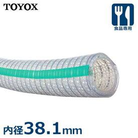 トヨックス 食品用ホース トヨシリコーンS TSIS-38 (内径38.1mm) (TOYOX 食品衛生法完全対応)