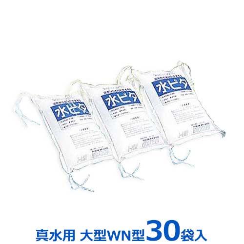 真水用 吸水ポリマー 土のう袋 水ピタ 30袋セット (大型WN型) [吸水型 土嚢袋]