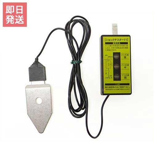末松電子 電気柵 ゲッターシステム用 検電器 601 『ショックテスターT1』
