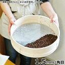 木製丸とおし 1.5mm 角目 直径35cm 亜鉛網 [木枠ふるい 篩 フルイ]