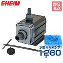 エーハイム 水陸両用ポンプ 1260 (流量2400L/h、淡水・海水両用) [EHEIM 1260280 1260320]