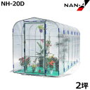 園芸温室 NH-20D型 (2.0坪/入口扉式) [南栄工業 ナンエイ 小型ビニールハウス]