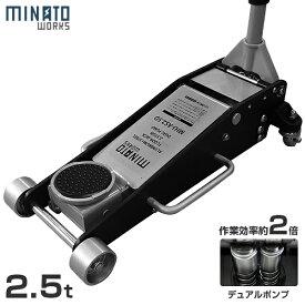 ミナト ローダウンジャッキ 2.5t アルミ+スチール製 MHJ-AS2.5D-1 [2.5トン アルミジャッキ 油圧ジャッキ フロアジャッキ]
