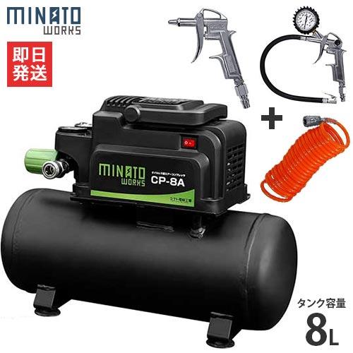 ミナト オイルレス型エアーコンプレッサー CP-8A 《エアーツール3点付きセット》 (100V/タンク容量8L)