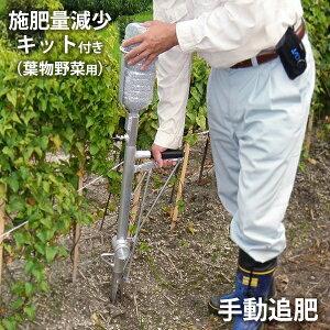 ハナオカ アルミ追肥機 施肥量減少キット付き 葉物野菜専用仕様 ALT-01H (ペットボトルタイプ) [肥料散布機・追肥機]