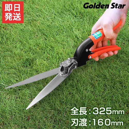 キンボシ(ゴールデンスター) 芝生鋏 『グリーンペット』 2102 (刃渡165mm) 芝刈り はさみ