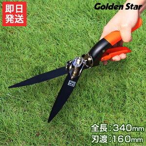 キンボシ 回転式芝生鋏 2104 (刃渡160mm) 芝刈り はさみ [芝刈鋏 芝刈はさみ 芝刈ハサミ 芝用]