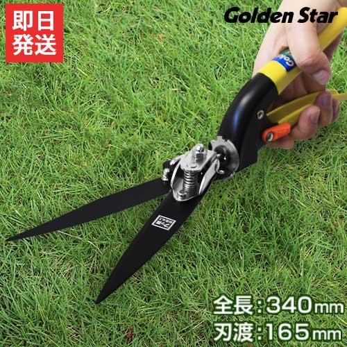 キンボシ 回転式芝生鋏 2105 (刃渡165mm) 芝刈り はさみ