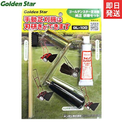 キンボシ(ゴールデンスター) 手動式芝刈り機用 研磨セット GL-100