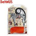 BeHAUS エアーツール 3点セット DAT-5S (エアダスター+タイヤゲージ+コイルホース付き) [エアー工具 エアコンプレッサー エアツール ビハウス]...