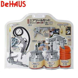 BeHAUS エアーツール 5点セット DAT-7S (エアダスター+タイヤゲージ+エンジンクリーナー+スプレーガン+コイルホース付き) [エアー工具 ビハウス]