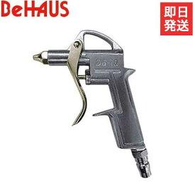 【メール便可】BeHAUS エアダスタ DG-10 (最高使用圧力1.0MPa) [エアダスター 新潟精機 ビハウス]