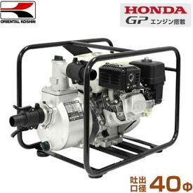 工進 1.5インチ エンジンポンプ KH-40P (ホンダ4サイクルエンジン/口径40φ/吐出量350L) [KOSHIN]