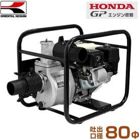 工進 3インチ エンジンポンプ KH-80P (ホンダ4サイクルエンジン/口径80φ/吐出量1100L) [KOSHIN]