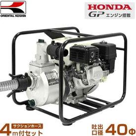 工進 1.5インチ エンジンポンプ KH-40P 《4mサクションホース付きセット》 (ホンダ4サイクルエンジン/口径40φ/吐出量350L)
