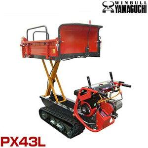 ヤマグチ クローラー運搬車 PX43L (積載400kg・リフト能力250kg/復動油圧リフトorダンプ) [エンジン式 動力運搬車]