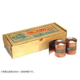 ロック 封函機対応ステープル ロール針 (20000本入/15mm)