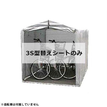 アルミ製サイクルハウス3S型(自転車3台用)