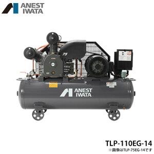 アネスト岩田 エアコンプレッサー TLP110EG-14 (15馬力/三相200V/2段圧縮型) [エアーコンプレッサー]