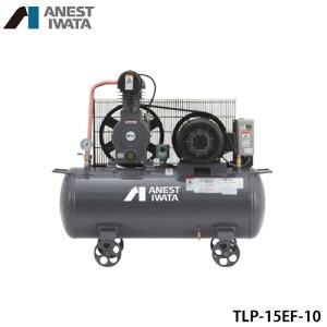 アネスト岩田 エアコンプレッサー TLP15EF-10 (2馬力/三相200V) [エアーコンプレッサー]