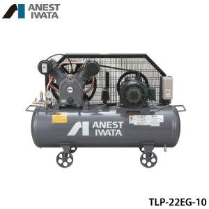 アネスト岩田 エアコンプレッサー TLP22EG-10 (3馬力/三相200V) [エアーコンプレッサー]