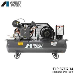 アネスト岩田 エアコンプレッサー TLP37EG-14 (5馬力/三相200V/2段圧縮型) [エアーコンプレッサー]