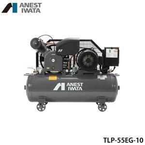 アネスト岩田 エアコンプレッサー TLP55EG-10 (7.5馬力/三相200V) [エアーコンプレッサー]