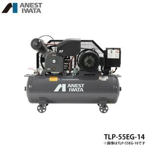 アネスト岩田 エアコンプレッサー TLP55EG-14 (7.5馬力/三相200V/2段圧縮型) [エアーコンプレッサー]