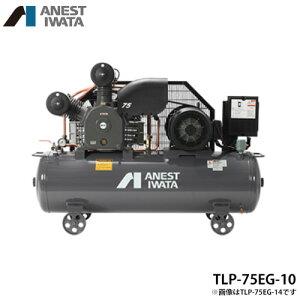 アネスト岩田 エアコンプレッサー TLP75EG-10 (10馬力/三相200V) [エアーコンプレッサー]