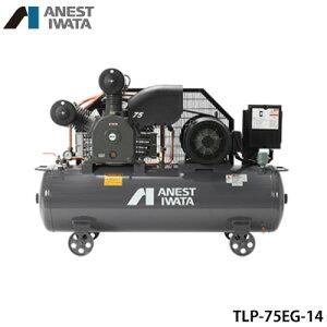 アネスト岩田 エアコンプレッサー TLP75EG-14 (10馬力/三相200V/2段圧縮型) [エアーコンプレッサー]