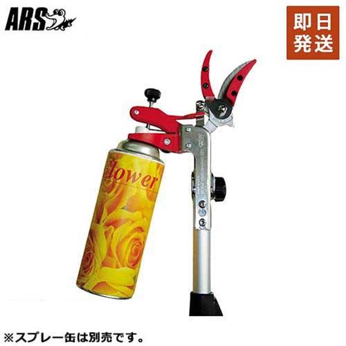 アルス(ARS) ズームチョキチルトR専用 スプレーホルダー ZTR-SH