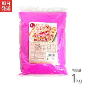 ハニー ポップコーン調味料 いちごミルクシュガー 1kg [フレーバー 味付け]