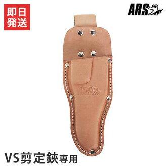 "Arusu修枝大剪刀""VS專用的皮套""KC-VS[r10][s1-060]"